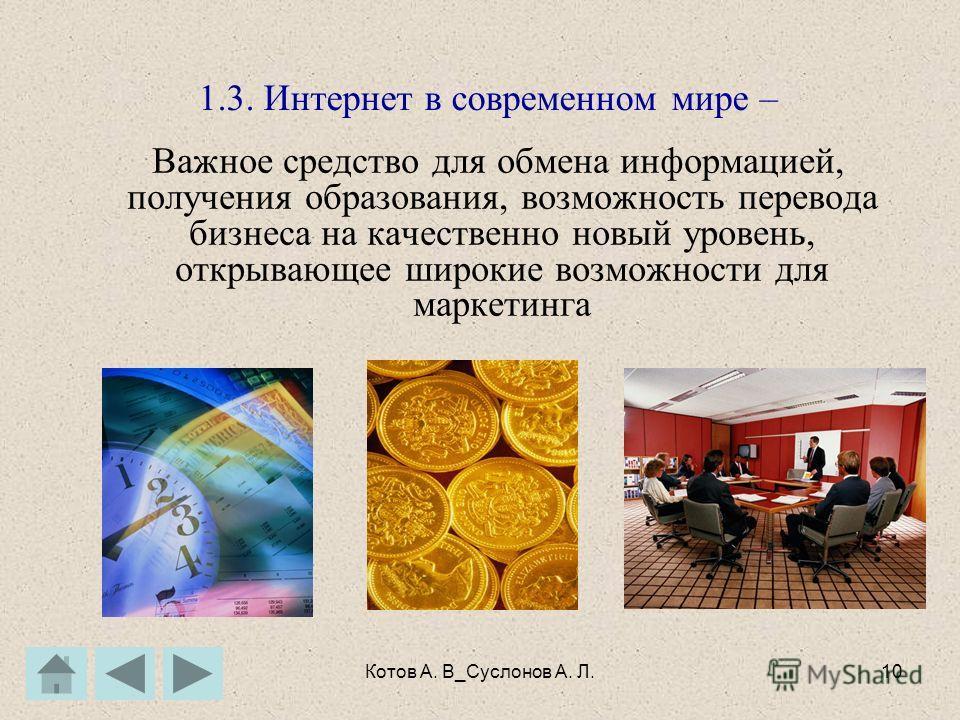 Котов А. В_Суслонов А. Л.9 «Как Вы оцениваете процесс становления информационного общества (ИО) в России?»