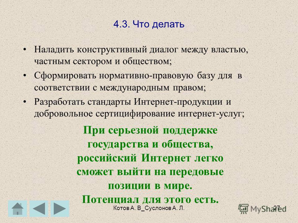 Котов А. В_Суслонов А. Л.26 4.2.Тенденции развития Интернет в России в 2006 году В московском регионе число пользователей приближается к максимальному «Интернетизация» российских регионов продолжается крайне медленно Прогнозируется дальнейшее развити