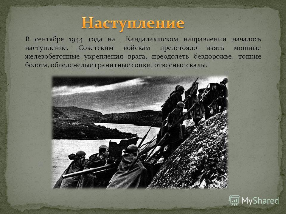 Сентябрь 1944