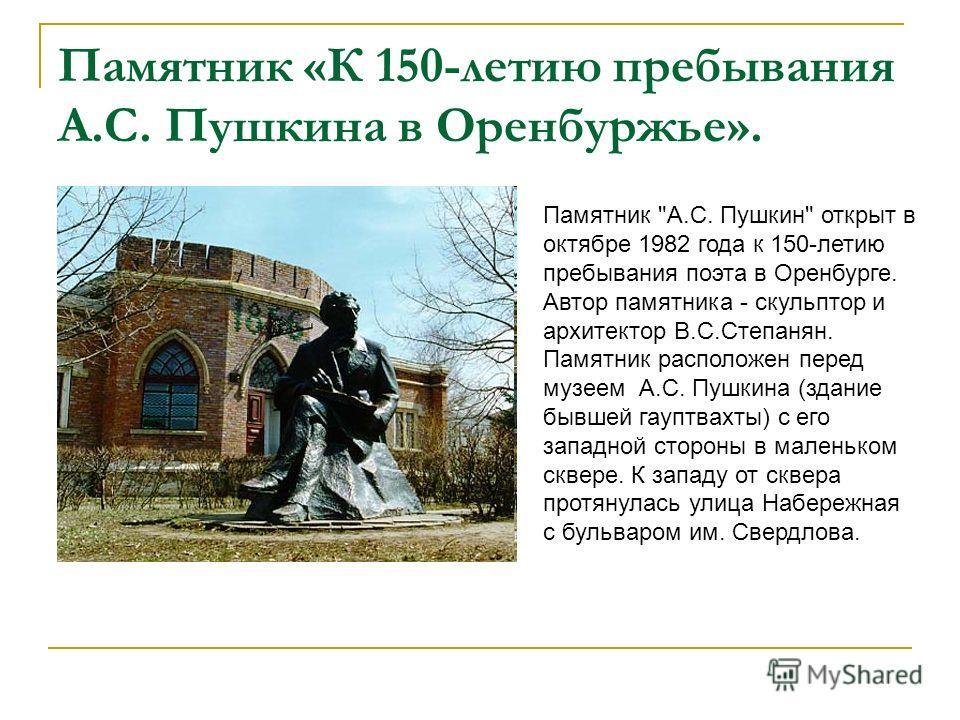 Памятник «К 150-летию пребывания А.С. Пушкина в Оренбуржье». Памятник