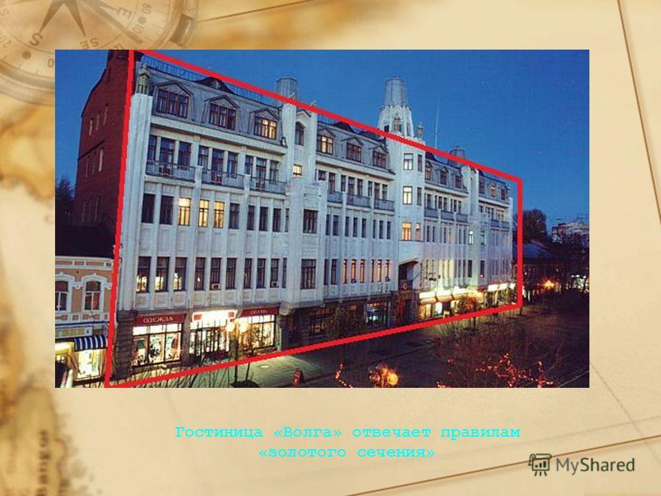 Гостиница «Волга» отвечает правилам «золотого сечения»