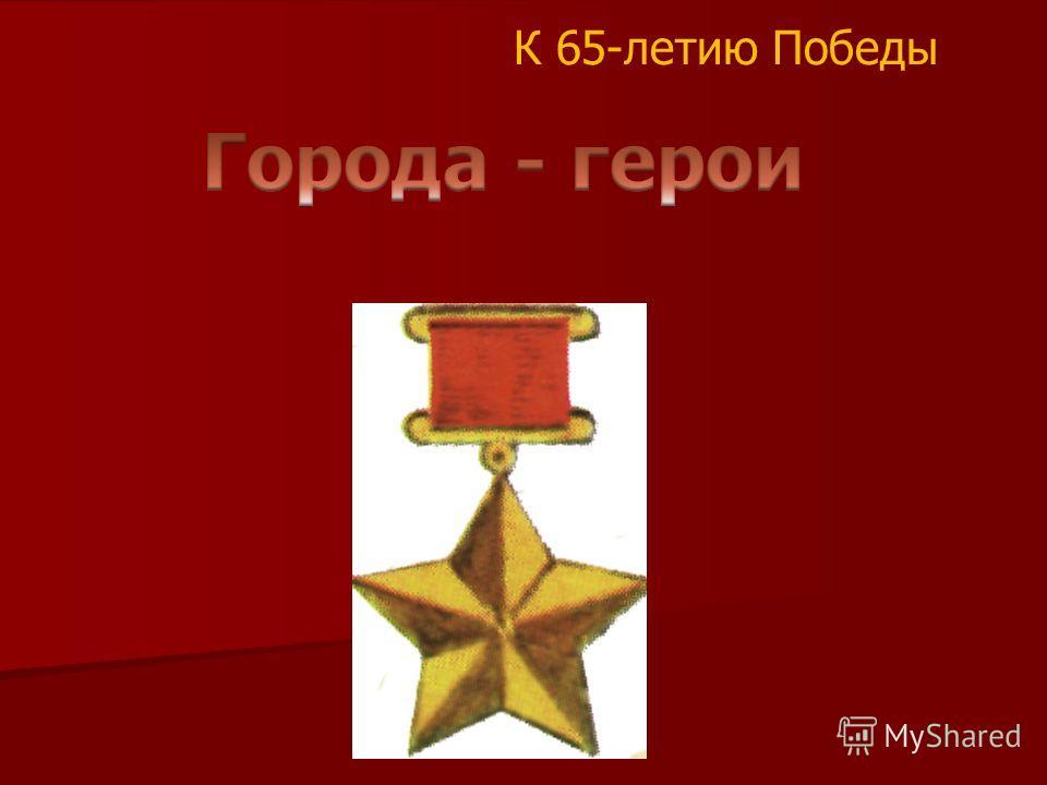 К 65-летию Победы