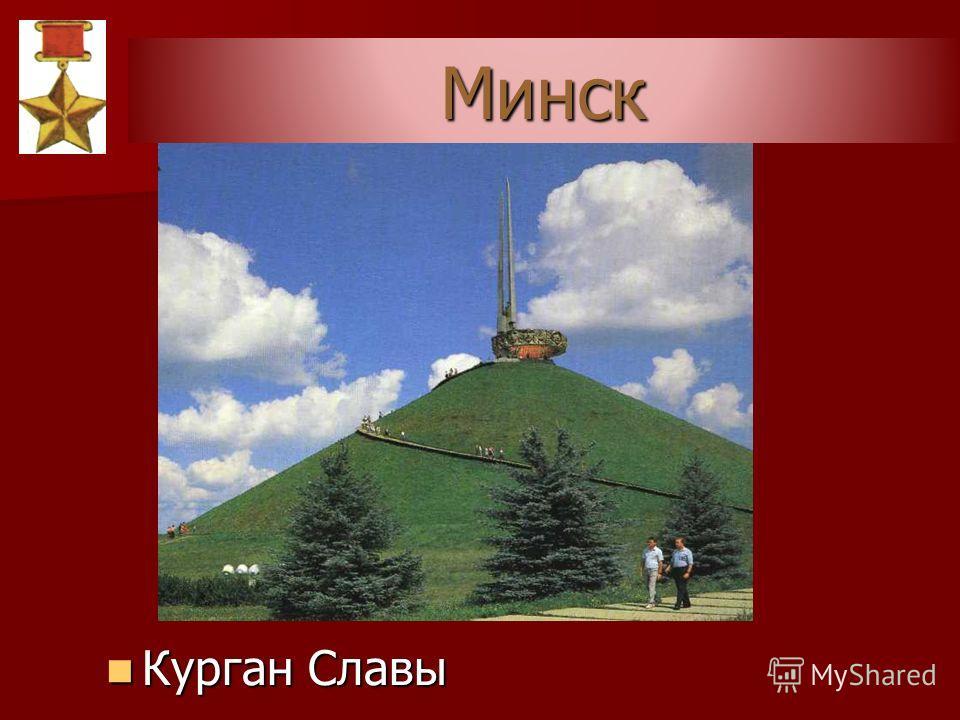 Минск Курган Славы Курган Славы
