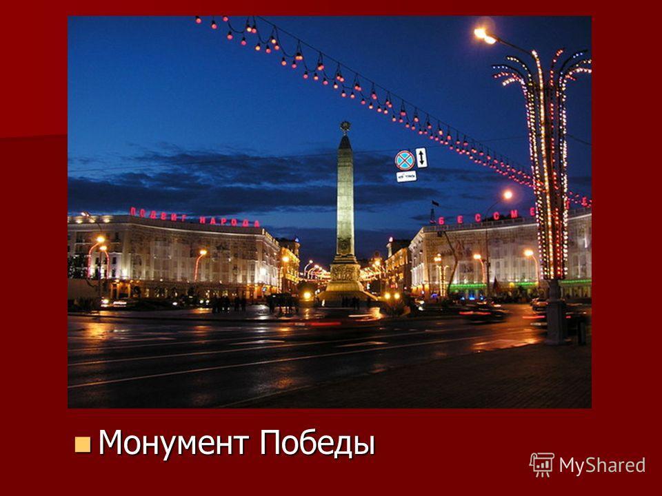 Монумент Победы Монумент Победы