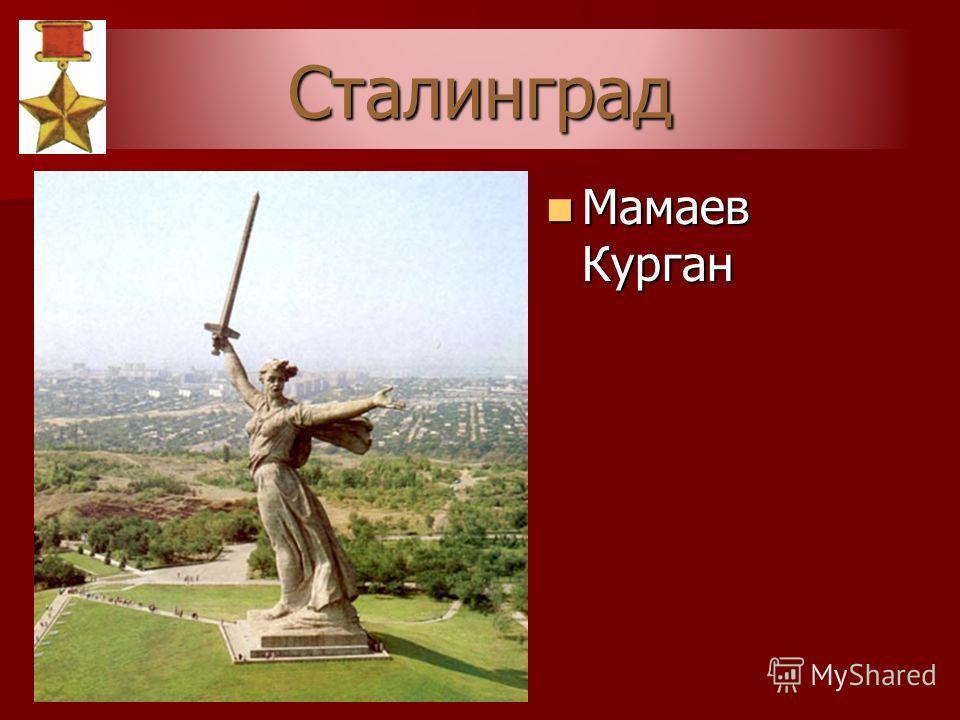 Сталинград Мамаев Курган Мамаев Курган