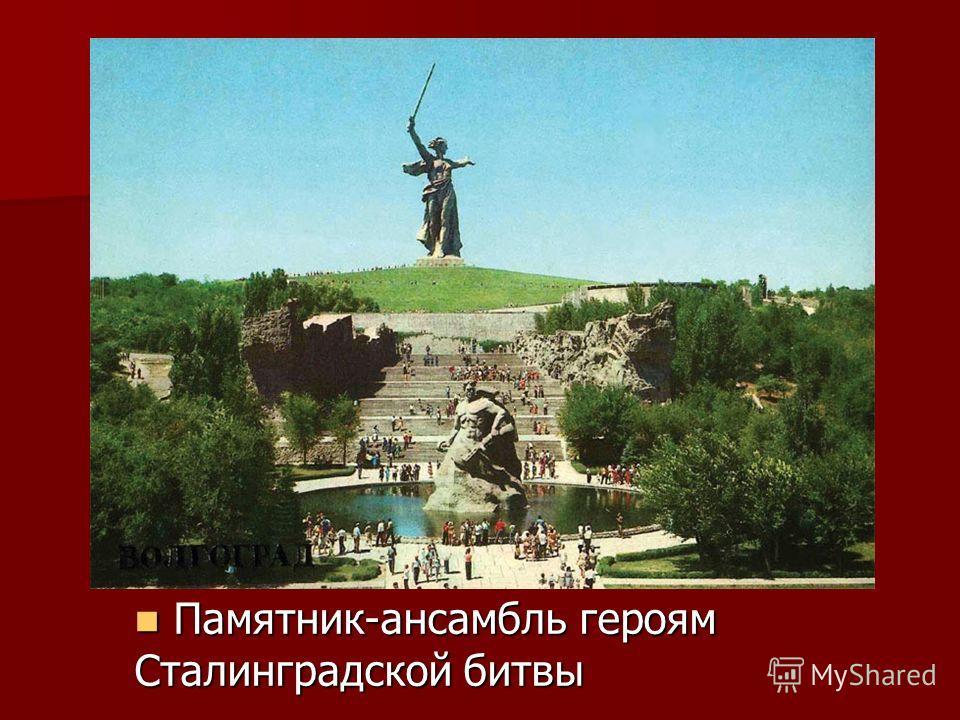 Памятник-ансамбль героям Сталинградской битвы Памятник-ансамбль героям Сталинградской битвы
