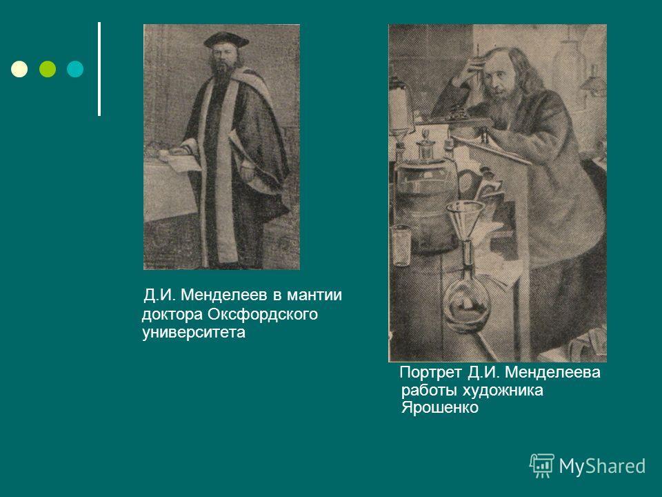 Д.И. Менделеев в мантии доктора Оксфордского университета Портрет Д.И. Менделеева работы художника Ярошенко