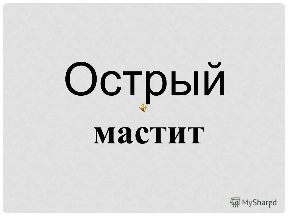 1 мастит Острый