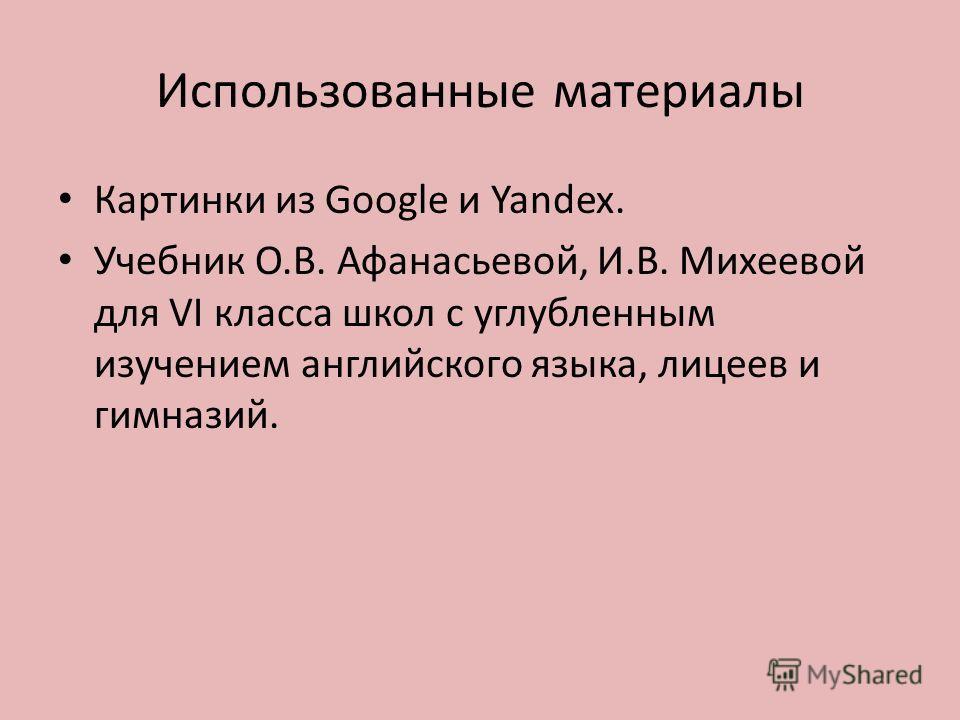 Использованные материалы Картинки из Google и Yandex. Учебник О.В. Афанасьевой, И.В. Михеевой для VI класса школ с углубленным изучением английского языка, лицеев и гимназий.