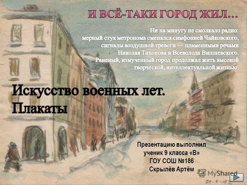 Презентацию выполнил ученик 9 класса «В» ГОУ СОШ 186 Скрылёв Артём