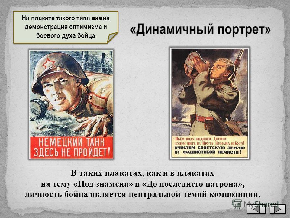 На плакате такого типа важна демонстрация оптимизма и боевого духа бойца В таких плакатах, как и в плакатах на тему «Под знамена» и «До последнего патрона», личность бойца является центральной темой композиции.