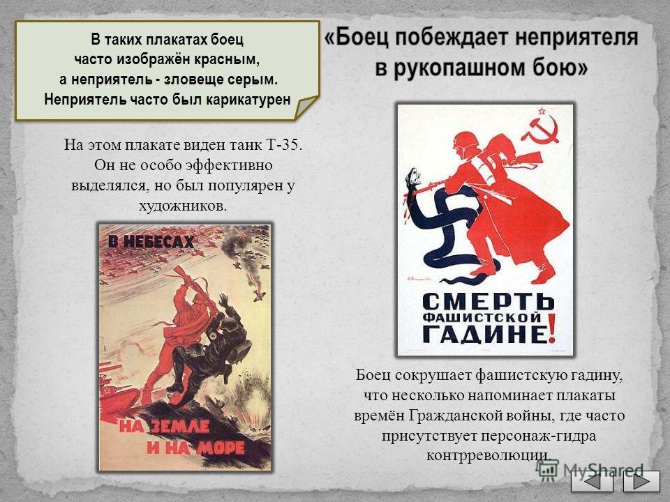 Боец сокрушает фашистскую гадину, что несколько напоминает плакаты времён Гражданской войны, где часто присутствует персонаж-гидра контрреволюции. На этом плакате виден танк Т-35. Он не особо эффективно выделялся, но был популярен у художников. В так
