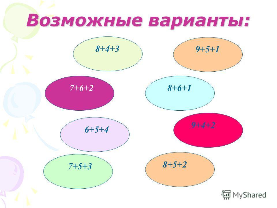 Возможные варианты: 8+4+3 7+6+2 7+5+3 6+5+4 8+5+2 8+6+1 9+4+2 9+5+1