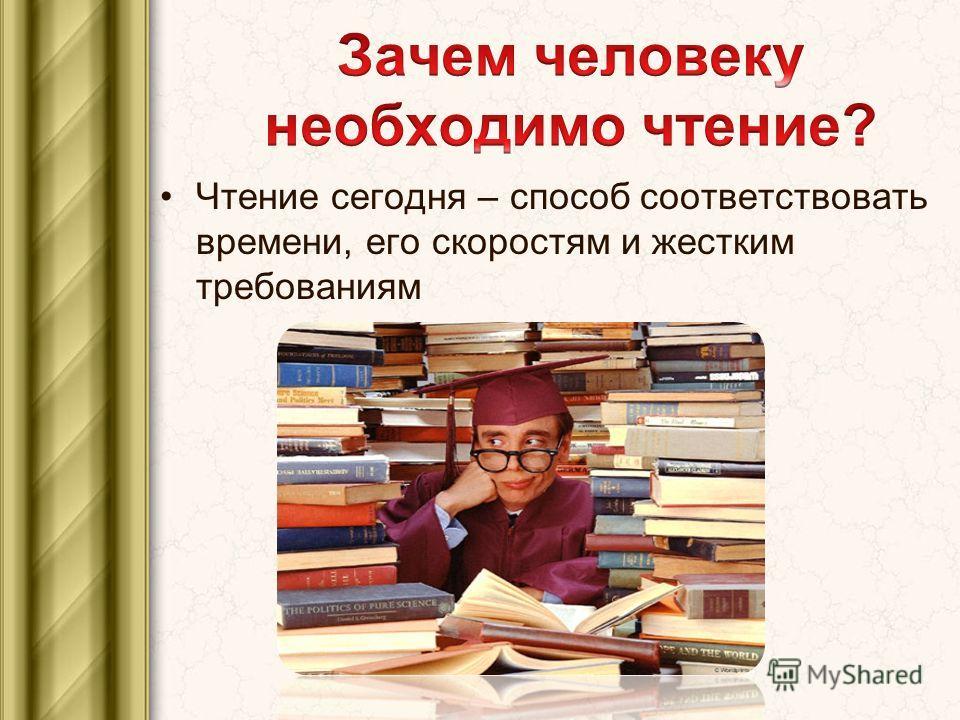 Чтение сегодня – способ соответствовать времени, его скоростям и жестким требованиям