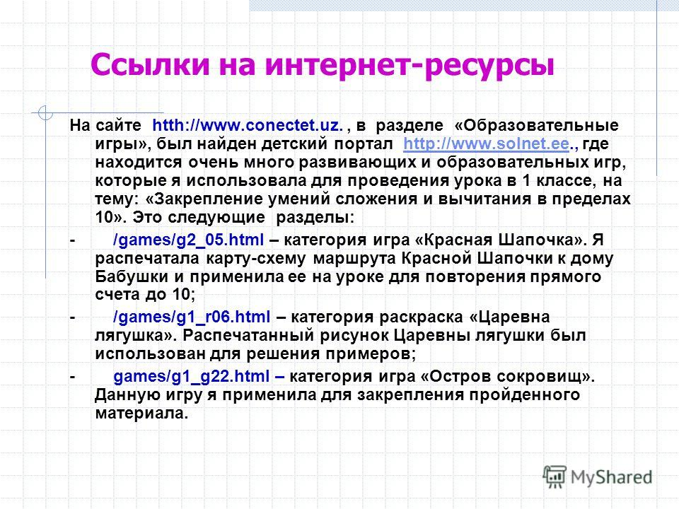 Ссылки на интернет-ресурсы На сайте htth://www.conectet.uz., в разделе «Образовательные игры», был найден детский портал http://www.solnet.ee., где находится очень много развивающих и образовательных игр, которые я использовала для проведения урока в