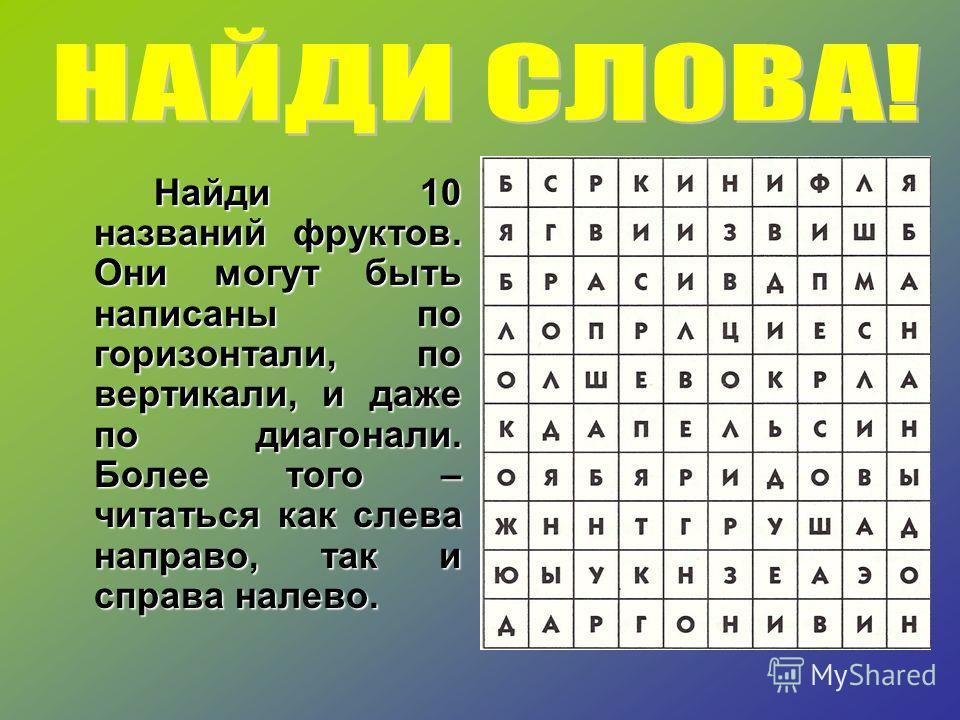 Найди 10 названий фруктов. Они могут быть написаны по горизонтали, по вертикали, и даже по диагонали. Более того – читаться как слева направо, так и справа налево.