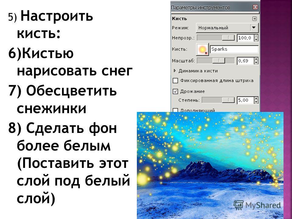 5) Настроить кисть: 6)Кистью нарисовать снег 7) Обесцветить снежинки 8) Сделать фон более белым (Поставить этот слой под белый слой)