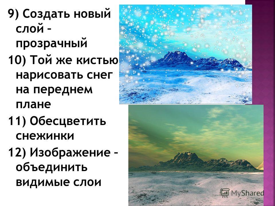 9) Создать новый слой – прозрачный 10) Той же кистью нарисовать снег на переднем плане 11) Обесцветить снежинки 12) Изображение – объединить видимые слои