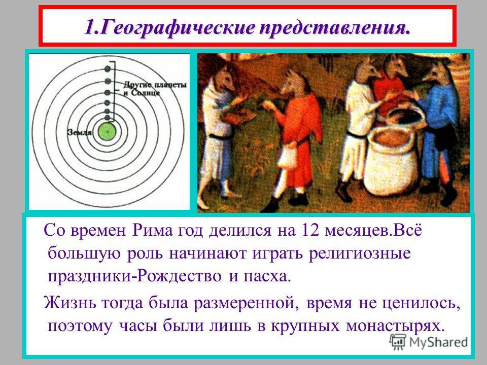 1.Географические представления. Люди думали, что в центре вселенной находится Земля, представляющая из себя плоский диск. Вокруг нее вращаются Солнце,Луна и 5 планет. На обратной стороне Земли живут антиподы-люди с лисьими головами.Они ходят «вниз го