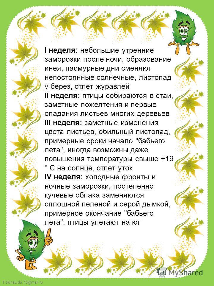 FokinaLida.75@mail.ru I неделя: небольшие утренние заморозки после ночи, образование инея, пасмурные дни сменяют непостоянные солнечные, листопад у берез, отлет журавлей II неделя: птицы собираются в стаи, заметные пожелтения и первые опадания листье