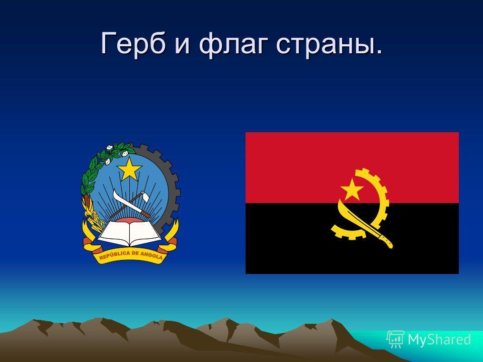 Герб и флаг страны.