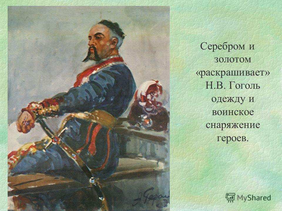 Серебром и золотом «раскрашивает» Н.В. Гоголь одежду и воинское снаряжение героев.