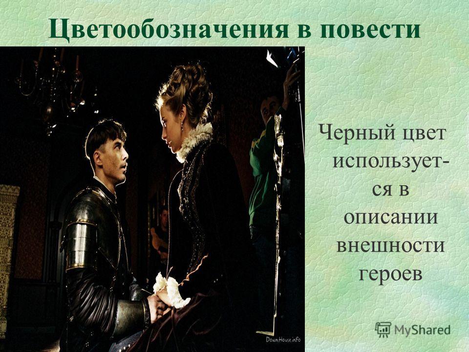 Цветообозначения в повести Черный цвет использует- ся в описании внешности героев