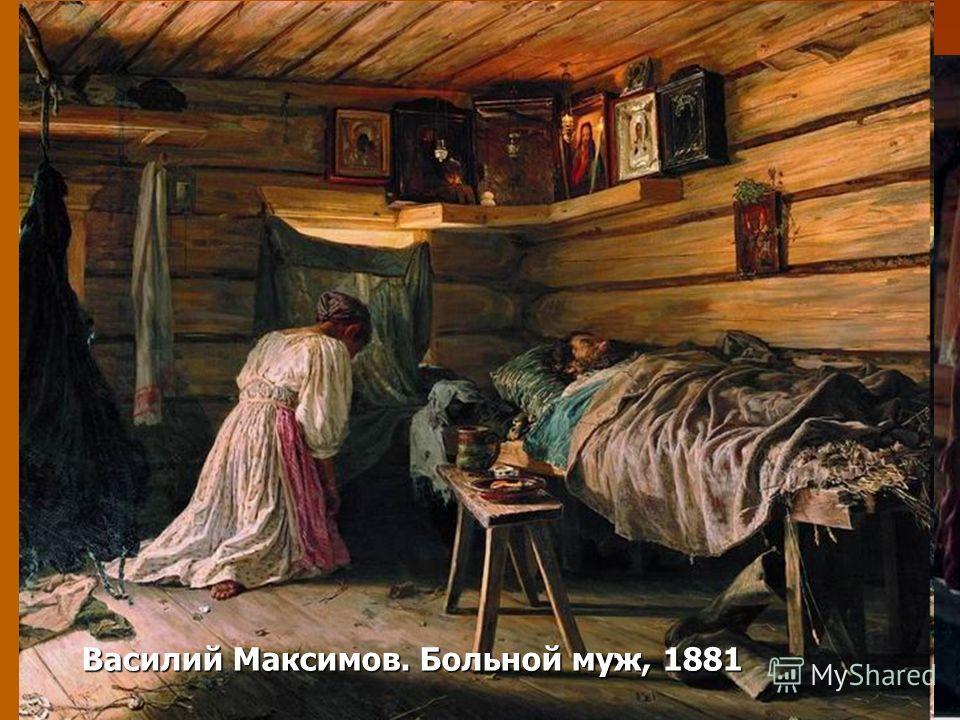 Красный угол в избе Василий Максимов. Больной муж, 1881