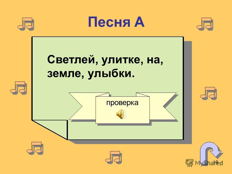 19 Песня А Светлей, улитке, на, земле, улыбки. проверка