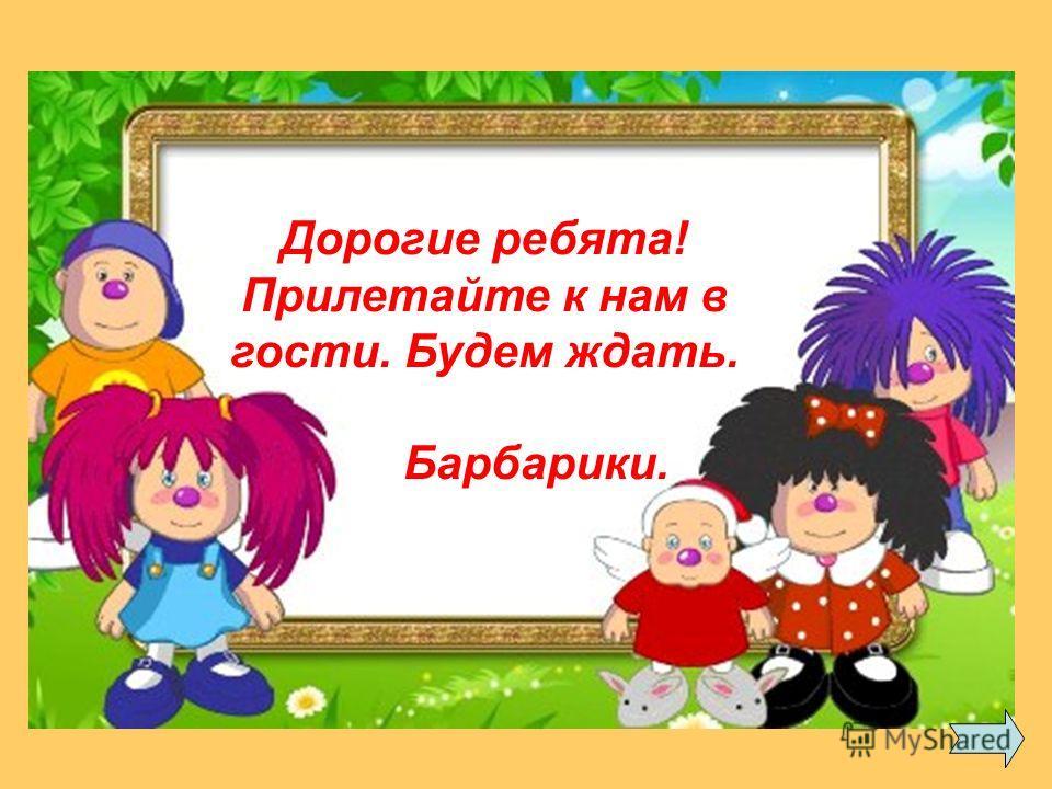 Барбарики Учитель Скачать
