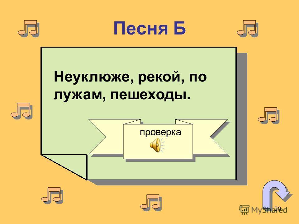 20 Песня Б Неуклюже, рекой, по лужам, пешеходы. проверка