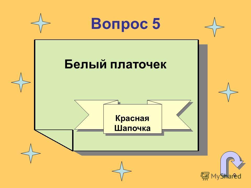 9 Вопрос 5 Белый платочек Красная Шапочка