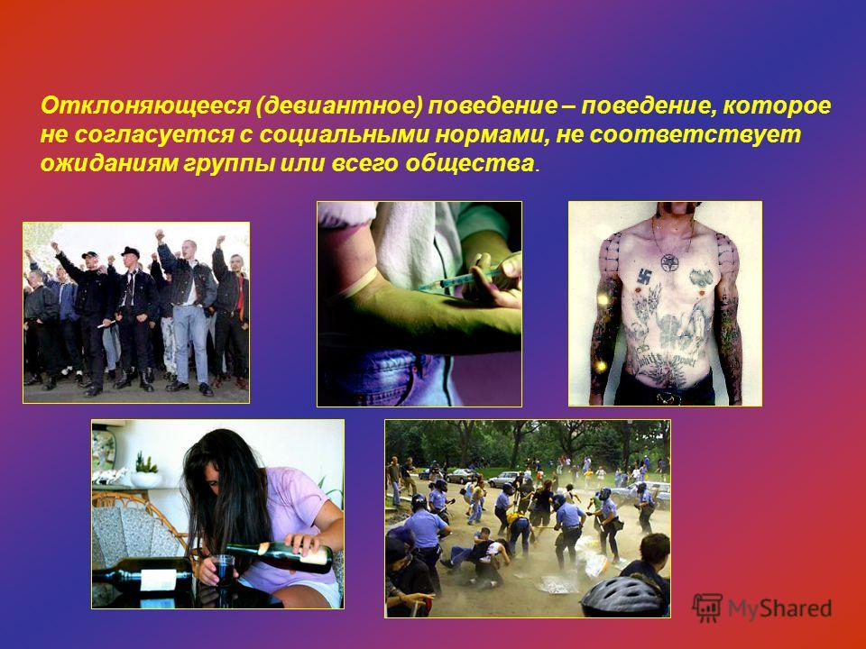 Отклоняющееся (девиантное) поведение – поведение, которое не согласуется с социальными нормами, не соответствует ожиданиям группы или всего общества.