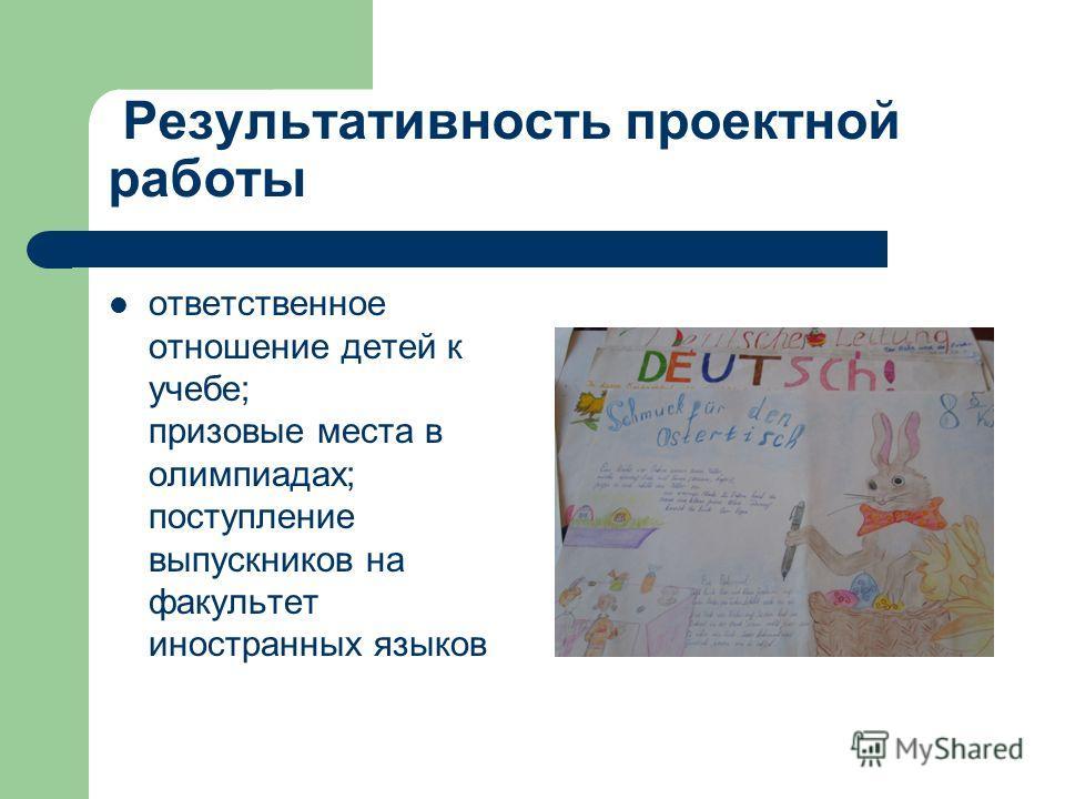 Результативность проектной работы ответственное отношение детей к учебе; призовые места в олимпиадах; поступление выпускников на факультет иностранных языков