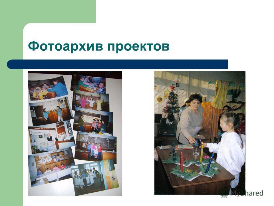 Фотоархив проектов