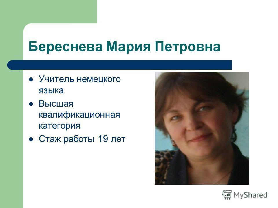 Береснева Мария Петровна Учитель немецкого языка Высшая квалификационная категория Стаж работы 19 лет