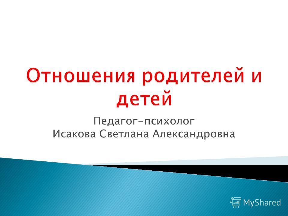Педагог-психолог Исакова Светлана Александровна