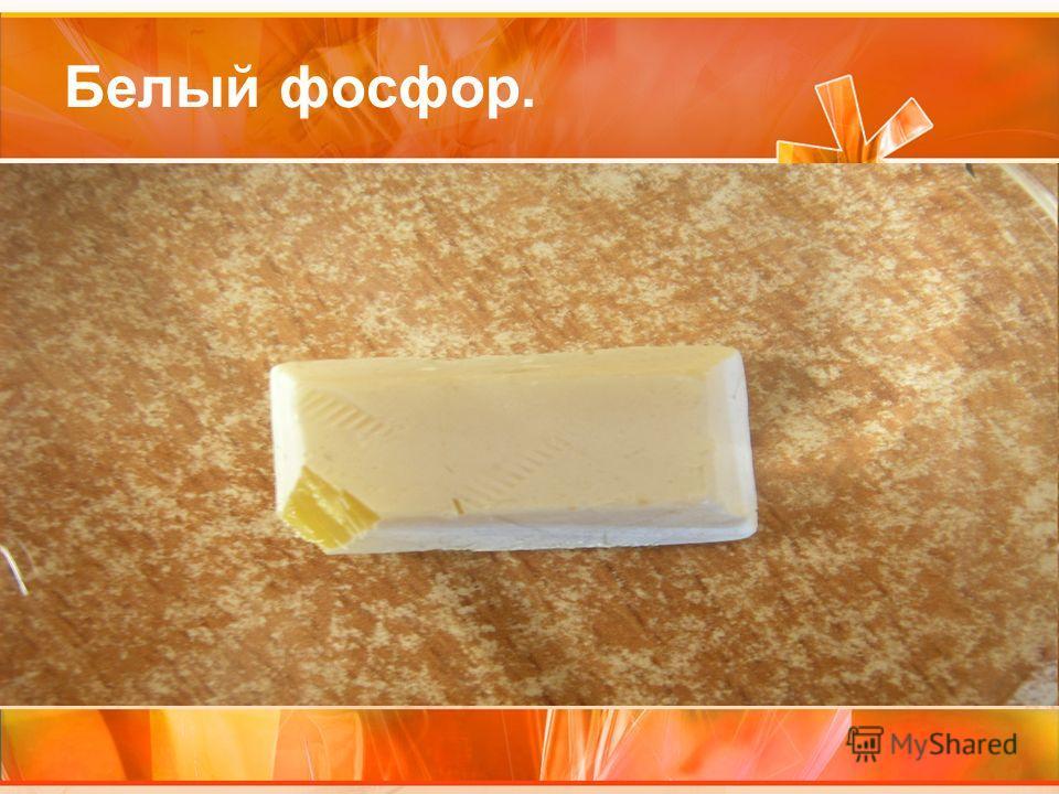 Белый фосфор.