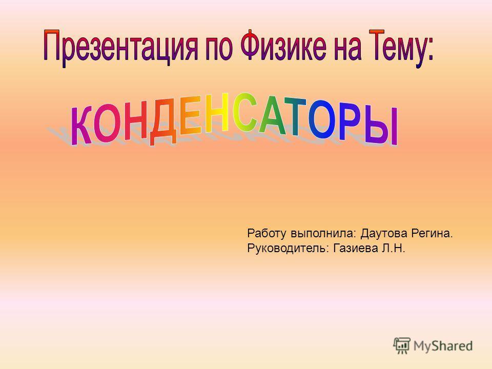 Работу выполнила: Даутова Регина. Руководитель: Газиева Л.Н.