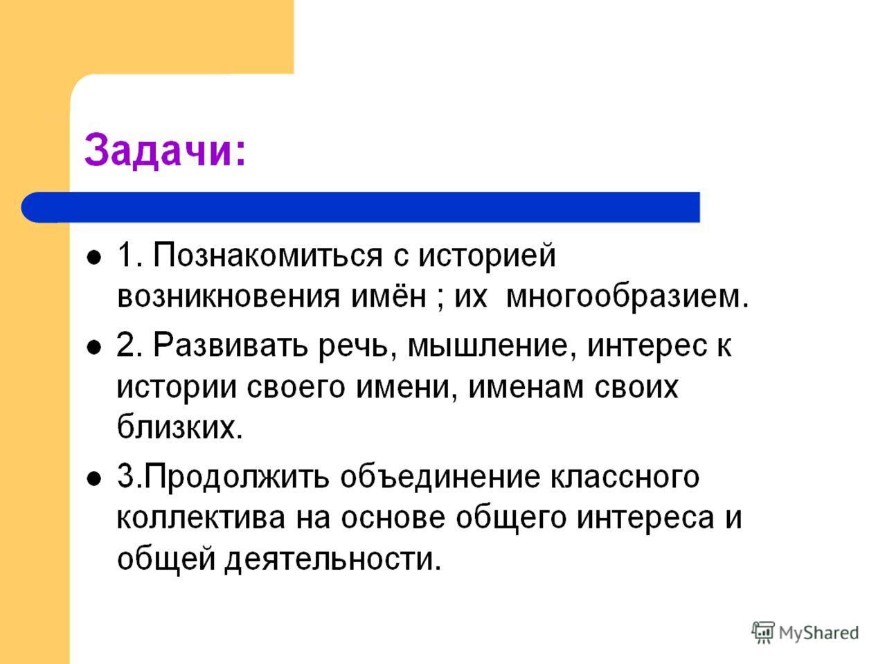 «Что в имени тебе моём?...» А.С. Пушкин круг общения 22 октября 2007 г 4 «а» класс Мокиенко Е.А. р.п.Самойловка