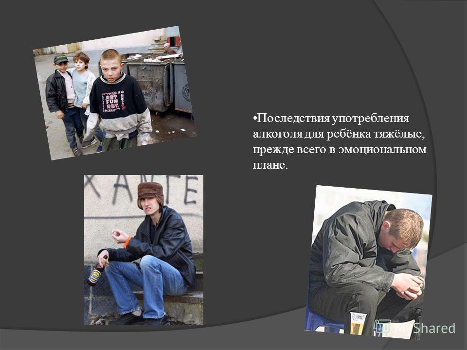 Последствия употребления алкоголя для ребёнка тяжёлые, прежде всего в эмоциональном плане.