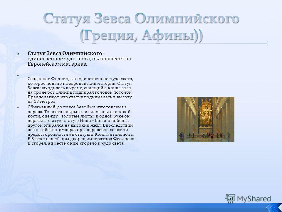 Статуя Зевса Олимпийского - единственное чудо света, оказавшееся на Европейском материке. Созданное Фидием, это единственное чудо света, которое попало на европейский материк. Статуя Зевса находилась в храме, сидящий в конце зала на троне бог Олимпа