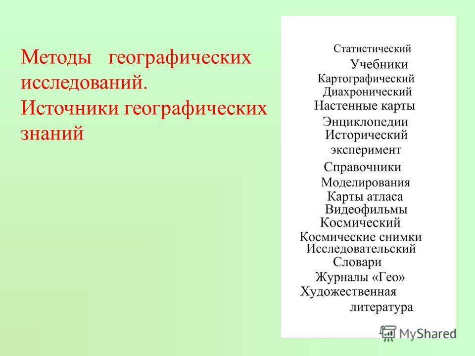 Методы географических исследований. Источники географических знаний