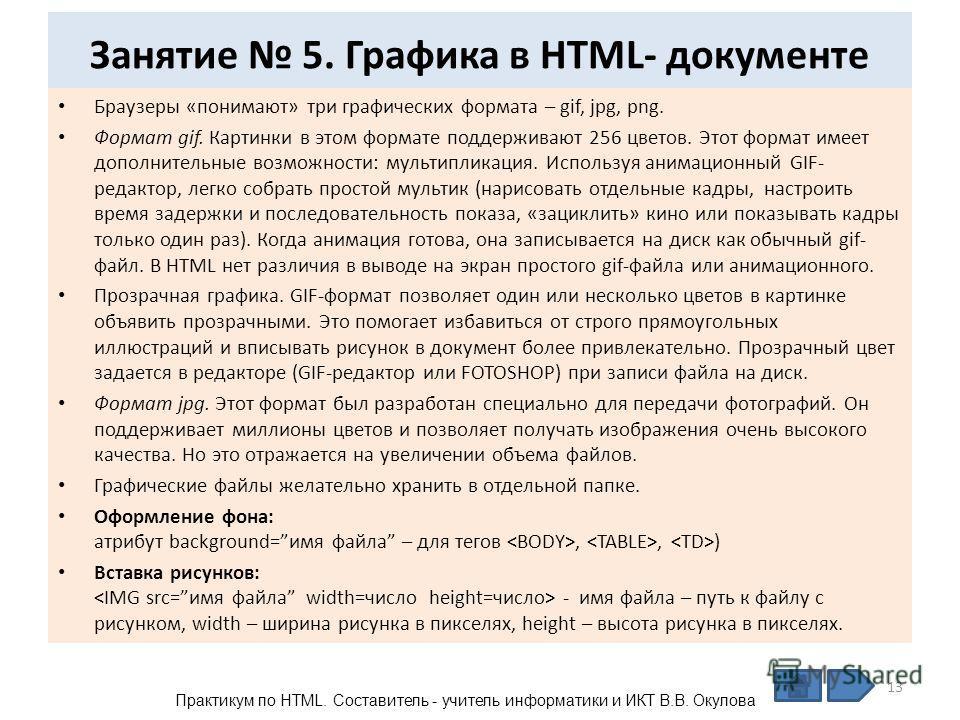 Занятие 5. Графика в HTML- документе Браузеры «понимают» три графических формата – gif, jpg, png. Формат gif. Картинки в этом формате поддерживают 256 цветов. Этот формат имеет дополнительные возможности: мультипликация. Используя анимационный GIF- р