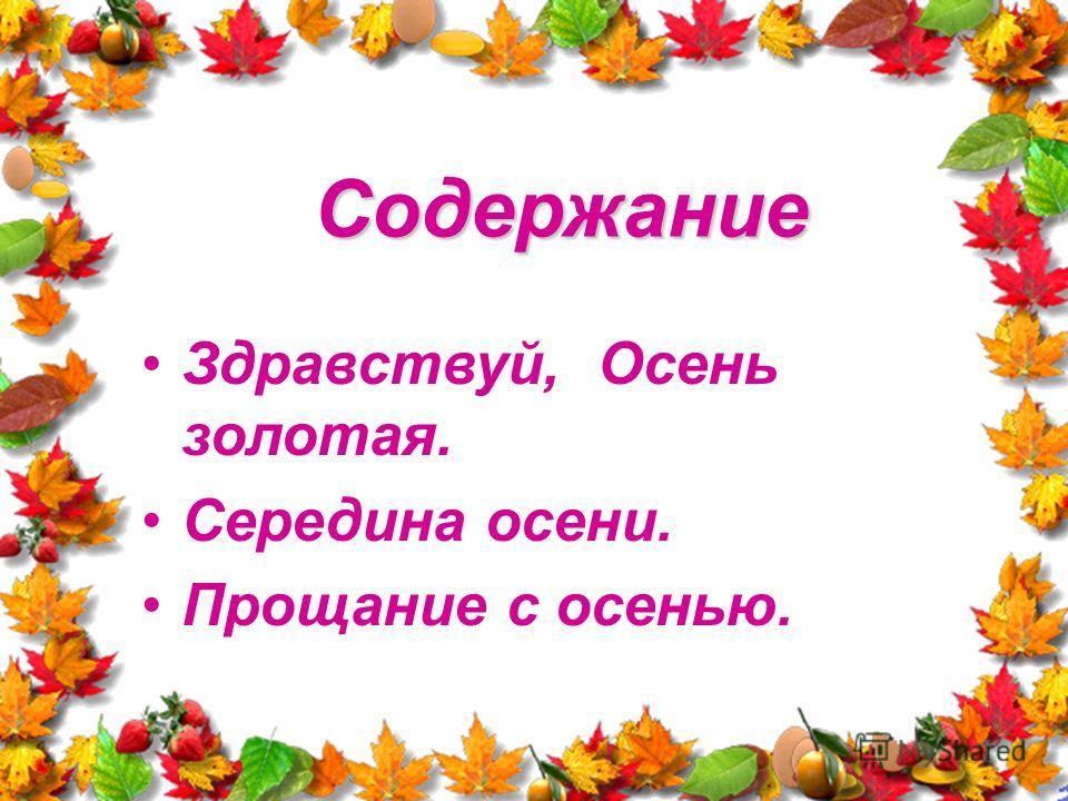 Содержание Здравствуй, Осень золотая. Середина осени. Прощание с осенью.