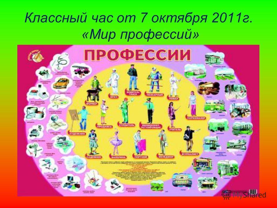 Классный час от 7 октября 2011г. «Мир профессий»