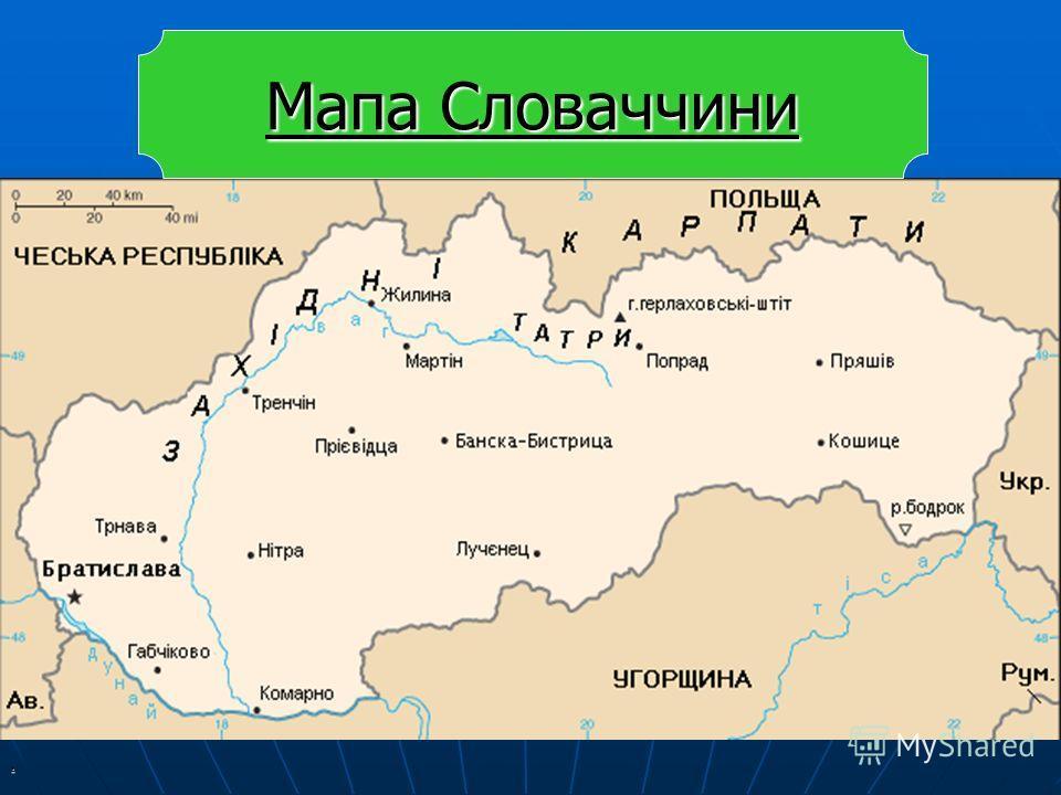 Мапа Словаччини. Мапа Словаччини