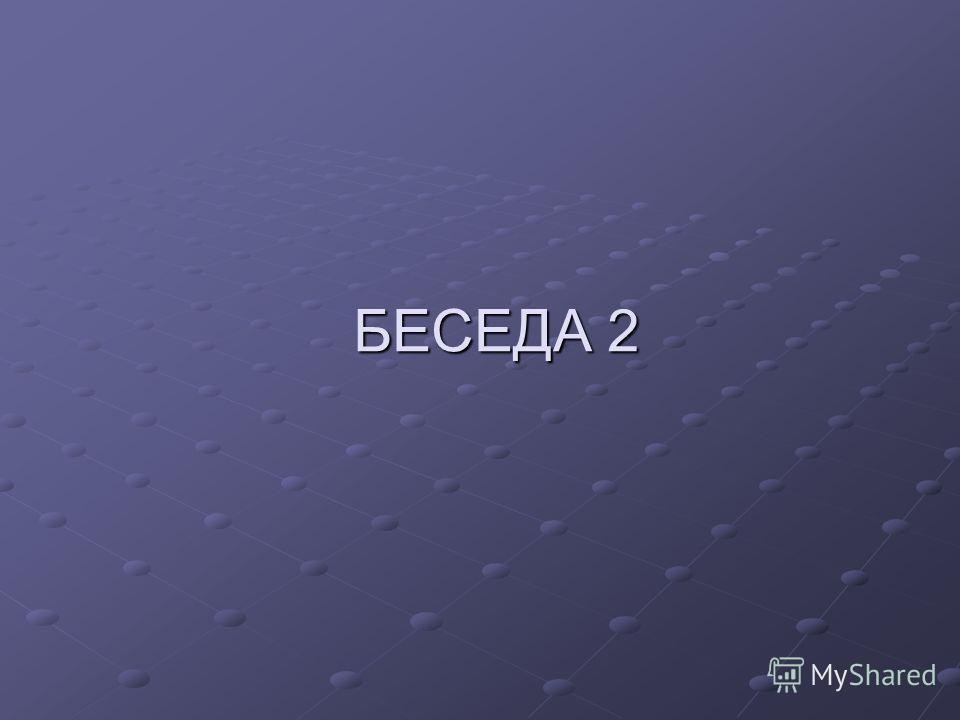 БЕСЕДА 2