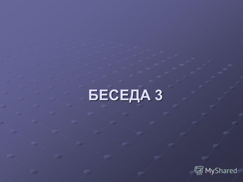 БЕСЕДА 3