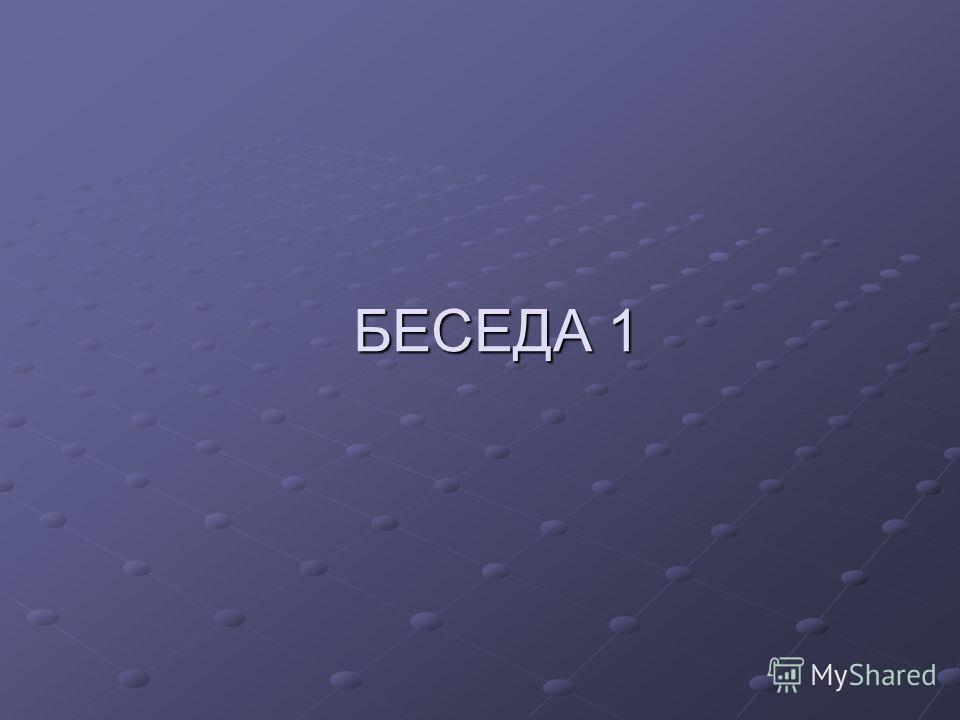 БЕСЕДА 1